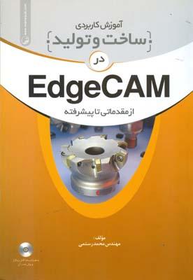 آموزش كاربردي ساخت و توليد در edgecam (رستمي) نوآور