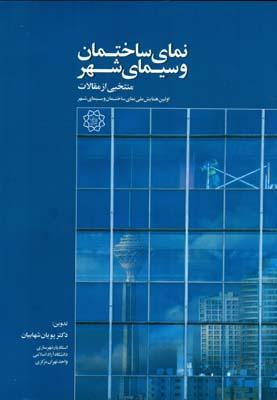 نماي ساختمان و سيماي شهر (شهابيان) آذرخش