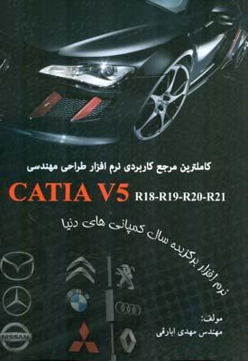 كاملترين مرجع كاربردي نرم افزار طراحي مهندسي catia v5 (ابارقي) دايره دانش