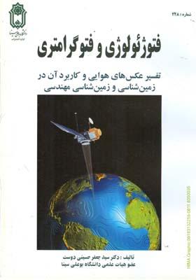 فتوژئولوژي و فتوگرامتري (حسيني دوست) بوعلي سينا