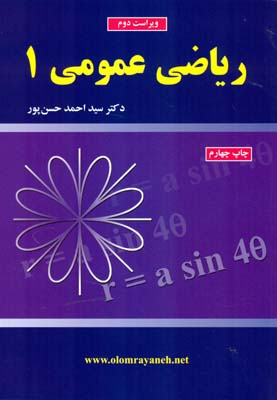 رياضي عمومي 1 (حسن پور) علوم رايانه