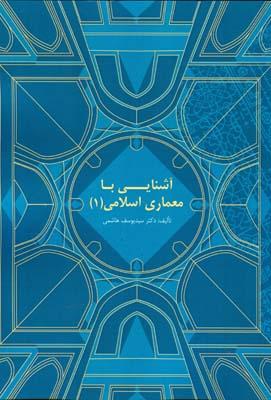 آشنايي با معماري اسلامي 1 (هاشمي) صانعي