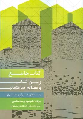 كتاب جامع زمين شناسي و مصالح ساختماني (هاشمي) صانعي