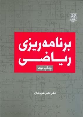 برنامه ريزي رياضي (عرب مازار) شهيد بهشتي