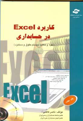 كاربرد excel در حسابداري (كاظمي) مركز آموزش و تحقيقات صنعتي