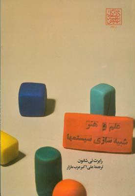 علم و هنر شبيه سازي سيستمها شانون (عرب مازار) شهيد بهشتي