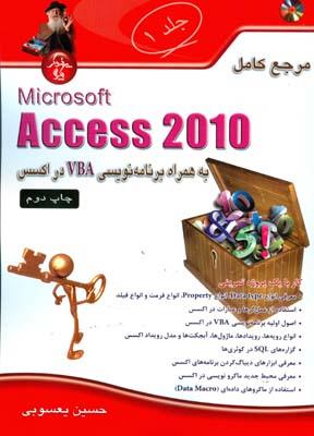 مرجع كامل Access 2010 به همراه برنامه نويسي VBA جلد 1 (يعسوبي) پندار پارس