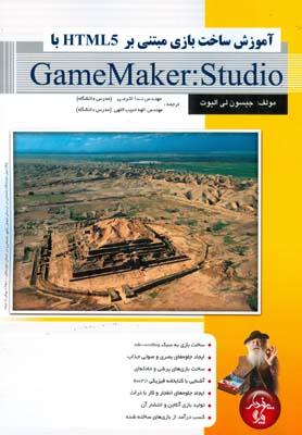 آموزش ساخت بازي مبتني بر html5 با game maker:studio اليوت (اكرمي) پندار پارس