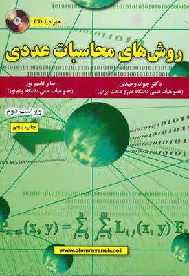 روش هاي محاسبات عددي (وحيدي) علوم رايانه