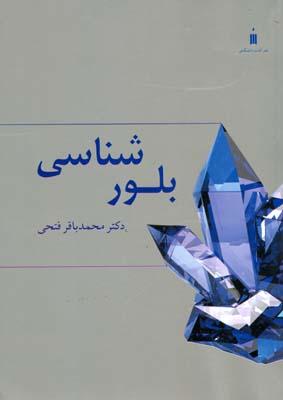 بلور شناسي (فتحي) كتاب دانشگاهي