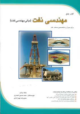 کتاب جامع مهندسی نفت (مرادی) ایده نگار
