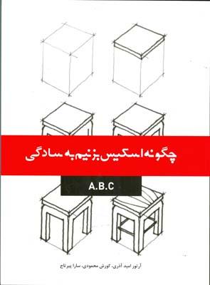 چگونه اسكيس بزنيم به سادگي a.b.c (اميدآذري) بيهق كتاب