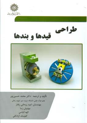 طراحي قيدها و بندها (حسين پور) رجائي