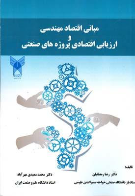 مباني اقتصاد مهندسي و ارزيابي اقتصادي پروژه هاي صنعتي (رمضانيان) آزاد اسلامي