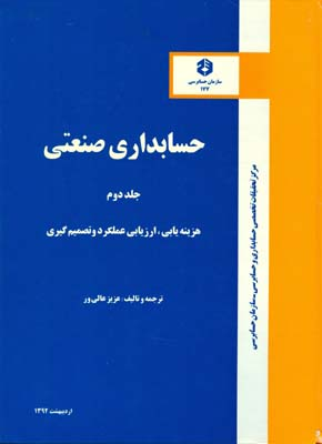 نشريه 177 حسابداري صنعتي جلد 2 : هزينه يابي ، ارزيابي عملكرد (سازمان حسابرسي)