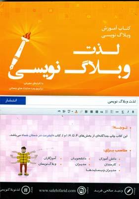 لذت وبلاگ نويسي (صالحي فريد) فريد