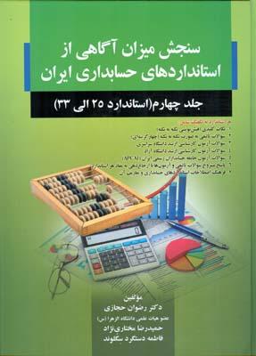 سنجش ميزان آگاهي از استانداردهاي حسابداري ايران جلد 4 (حجازي) صفار