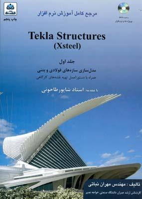 مرجع كامل آموزش نرم افزار Tekla Stractutre جلد 1 (نباتي) چپر