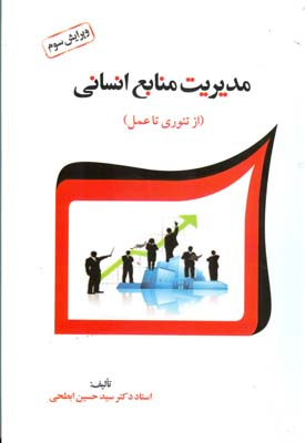 مديريت منابع انساني (از تئوري تا عمل) (ابطحي) فوژان
