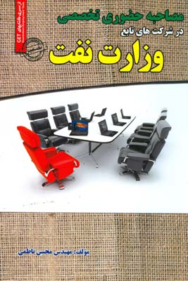 مصاحبه حضوري تخصصي در شركت هاي تابع وزارت نفت (ناظمي) روياي سبز