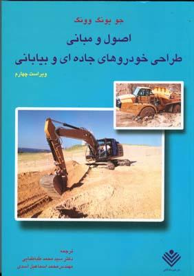 اصول و مباني طراحي خودرو هاي جاده اي و بياباني وونگ (طباطبايي) علوم دانشگاهي