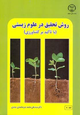 روش تحقيق در علوم زيستي (ميرمحمدي ميبدي) دانشگاه صنعتي اصفهان