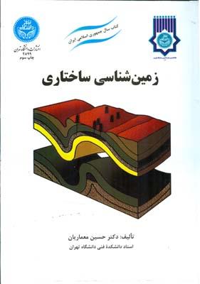 زمين شناسي ساختاري (معماريان) دانشگاه تهران