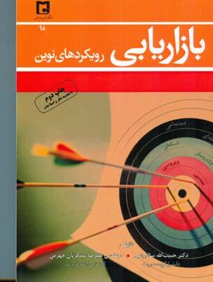 بازاريابي رويكردهاي نوين (سالارزهي) سيستان و بلوچستان