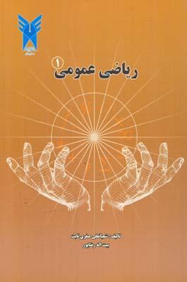 رياضي عمومي 1 (صفري ثابت) دانشگاه آزاد اسلامي