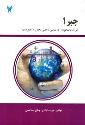 جبر 1 (آزادي) دانشگاه آزاد اسلامي