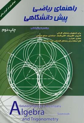 راهنماي رياضي پيش دانشگاهي (امامي) اميد دانا