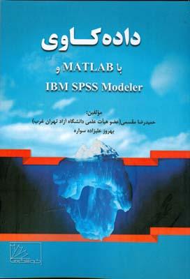 داده كاوي با matlab و ibm spss modeler (مقسمي) كاوشگران جوان رايانه