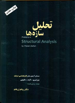 تحليل سازه ها ويژه ارشد (زرفام) سيماي دانش