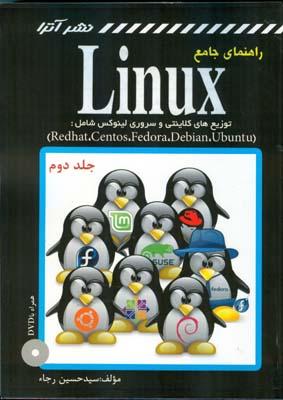 راهنماي جامع linux دو جلدي (رجاء) كانون نشر علوم