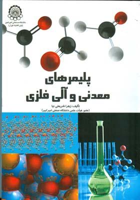 پليمرهاي معدني و آلي فلزي (شريعتي نيا) صنعتي اميركبير