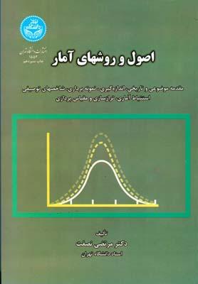 اصول و روشهاي آمار (نصفت) دانشگاه تهران