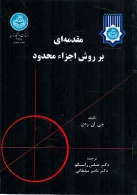 مقدمه اي بر روش اجزاء محدود ردي (راستگو) دانشگاه تهران