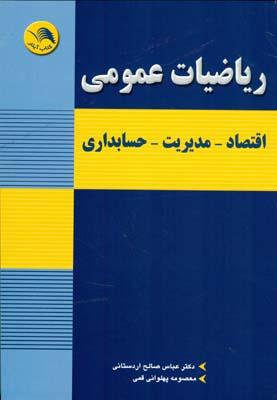 رياضيات عمومي اقتصاد مديريت حسابداري (اردستاني) آيلار