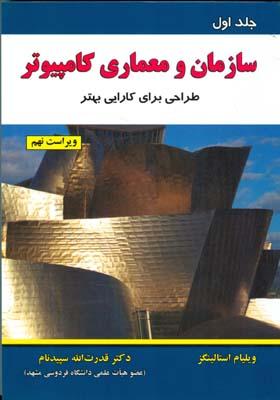 سازمان و معماري كامپيوتر جلد 1 استالينگز (سپيدنام) علوم رايانه