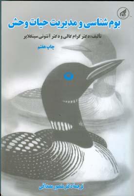 بوم شناسي و مديريت حيات وحش كالي (مصداقي) امام رضا