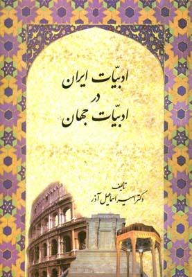 ادبيات ايران در ادبيات جهان (آذر) سخن