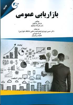بازاريابي عمومي پاسكوئر (نوروزي) مهربان نشر