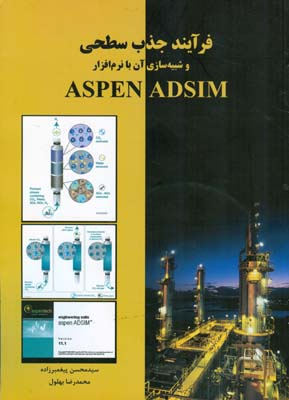 فرآيند جذب سطحي و شبيه سازي با نرم افزار aspen adsim (پيغمبرزاده) انديشه سرا