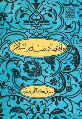 اقتصاد صدر اسلام (صدر) شهيد بهشتي