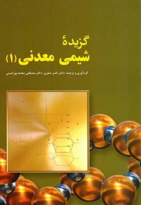 گزيده شيمي معدني 1 (صفري) علوم دانشگاهي