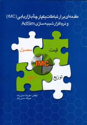 مقدمه اي بر ارتباطات يكپارچه بازاريابي و نرم افزار Adsim(حسن زاده)علمي و فرهنگي