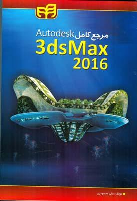 مرجع كامل 3dsmax 2016 (محمودي) كيان رايانه