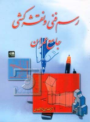 رسم فني و نقشه كشي جامع عمران (زمرشيدي) زمرد