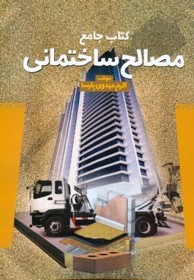 كتاب جامع مصالح ساختماني (پارسا) علم و دانش
