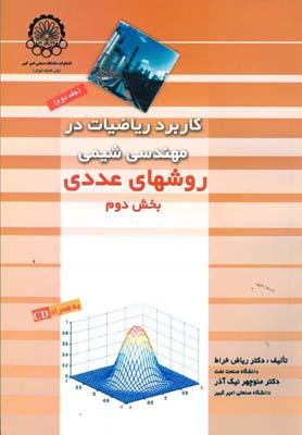 كاربرد رياضيات در مهندسي شيمي روشهاي عددي جلد 2(خراط) امير كبير